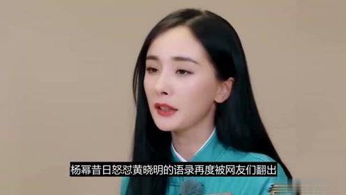 """杨幂凭借怒怼黄晓明登上热搜,还被网友们亲切的封为""""去油高手"""""""