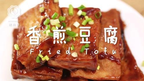 咬一口就爆汁的香煎豆腐!外酥内嫩百吃不腻还超低脂!