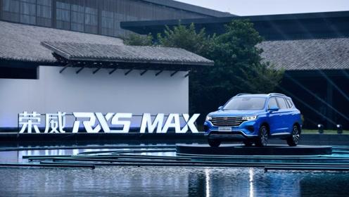 全球首款量产智能座舱启航 荣威RX5 MAX正式上市