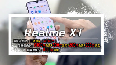 2分钟之内带你了解配备6400万像素主摄的RealmeXT!
