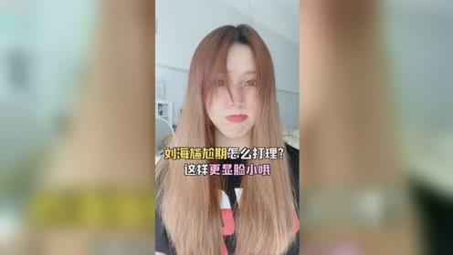 刘海尴尬期要怎么打理?适合留刘海,或者剪刘海后悔的宝宝