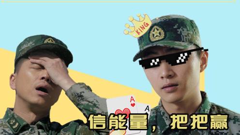 《陆战之王》新兵与教官在线互怼,军营德云社开班!