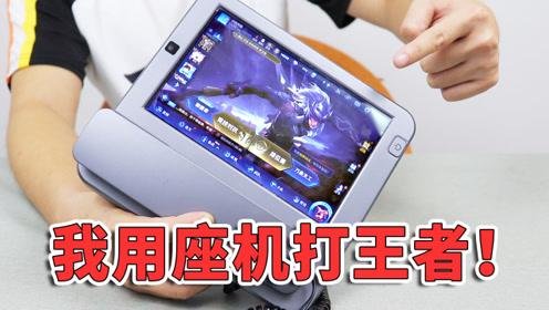 小伙逛某宝发现黑科技:安卓系统的座机!没想到还能打王者荣耀!