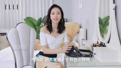ELLE明星衣橱:精致girl周雨彤的包包里,竟然!有!它!