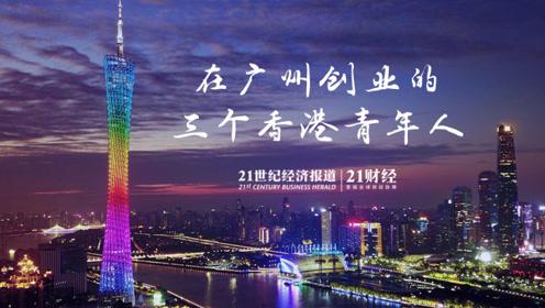 21视频,在广州创业的三个香港青年人