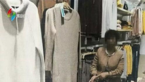 """女子自带""""消磁""""神器 多地盗窃衣物百余件"""
