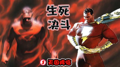 超人与沙赞的生死对决!闪电之神暴虐钢铁之子,最悲壮战斗