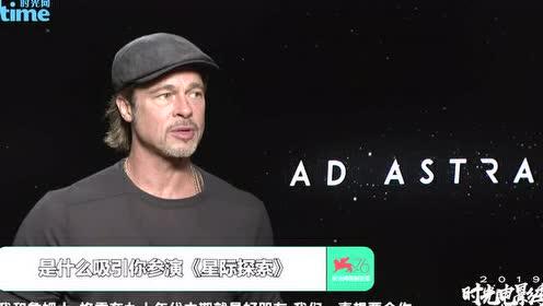 布拉德皮特独家专访:《星际探索》颠覆了传统科幻片