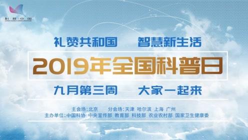 2019年全国科普日,杨利伟、彭昱畅、迪丽热巴、李易峰都来了