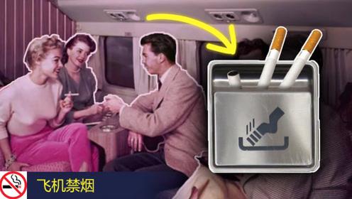 飞机严禁吸烟,为什么还配备烟灰缸?原因没你想的那么简单