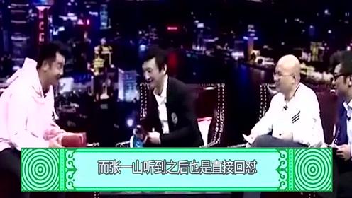 王思聪直言杨紫长的丑,张一山霸气回怼,网友:真男人,解气!