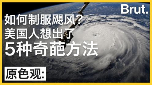 如何制服飓风?美国人想出了5种奇葩方法