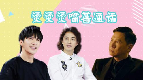 """李承铉要做个""""小暖郎"""",那些年明星说过的烫嘴普通话!"""