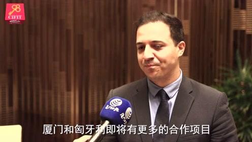 匈牙利驻上海总领事馆领事唐安哲:厦门是一个非常有潜力的城市