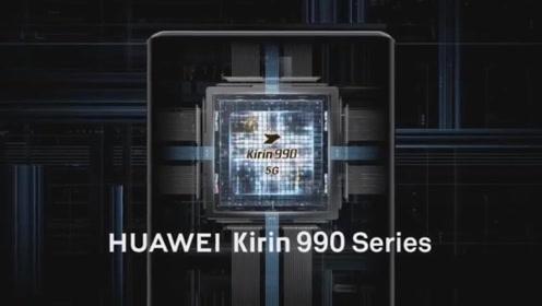 华为麒麟990系列正式发布!余承东:CPU、NPU都有备胎版