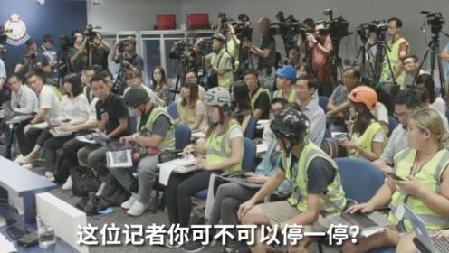 """粗暴打断内地记者提问 香港""""记协""""被警方现场打脸"""