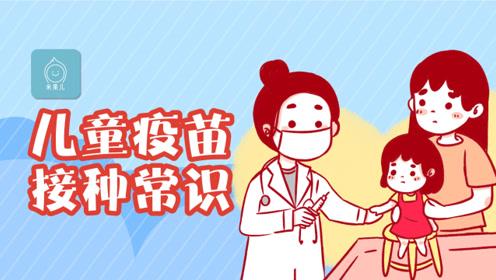 儿童疫苗接种常识,该知道的你都知道吗?