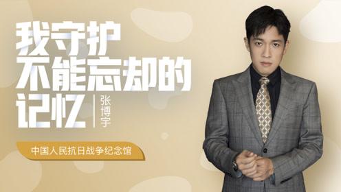 张博宇邀您走进每个中国人都值得去的地方