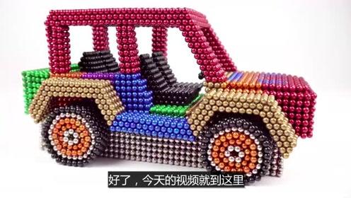 媲美乐高的彩色磁铁球,做一辆吉普车玩玩太赞了!