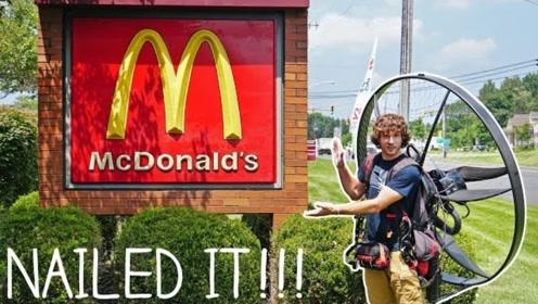 小伙架势动力伞,去镇上的麦当劳买汉堡,为了吃坚持太拼了!