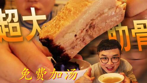 新加坡旅途,不期而遇了TOP2肉骨茶,和脸一样大的肋骨超好吃