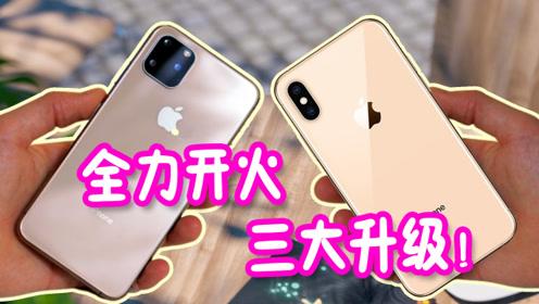 火力全开,苹果11良心升级,补齐了iPhoneXS最大短板!