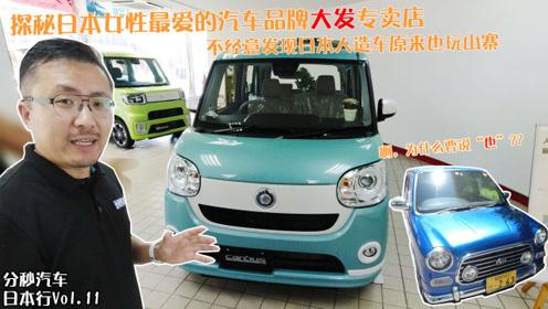 日本女最爱的大发4S店,发现日本车曾经也山寨