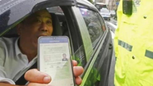 没带驾驶证开车就是无证驾驶?小伙掏出手机后,交警立即放行