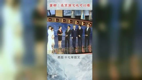吴京节目现场气球爆炸,董卿一句话化解尴尬,不愧是央视一姐!
