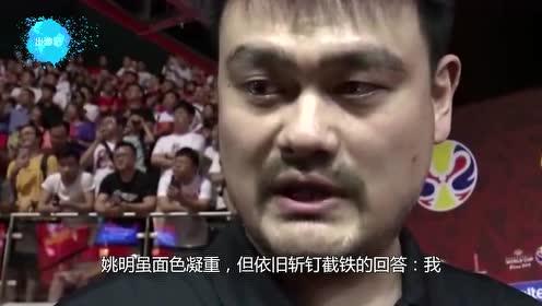 中国男篮直通奥运失败谁负责?姚明一个字回应太霸气!