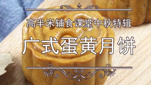 高半米辅食课堂中秋特辑——广式蛋黄月饼