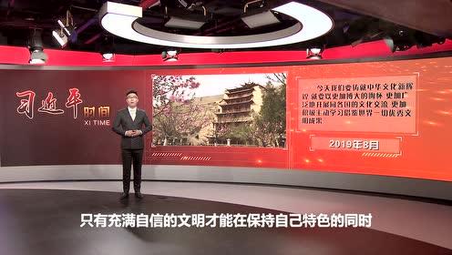 2019年09月14日 习近平时间 (字幕版)