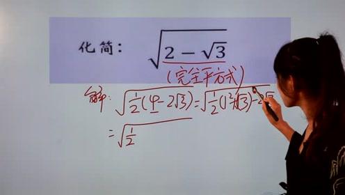 初中数学题,根号下面还是根号,学会完全平方一招搞定