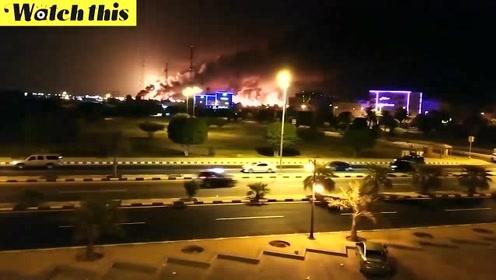 沙特石油设施遭无人机攻击起火 现场引发大火浓烟滚滚