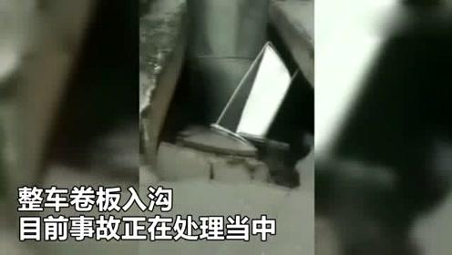 惊险瞬间!济南一大货车压塌辅道小桥,地面开裂整车卷板入沟