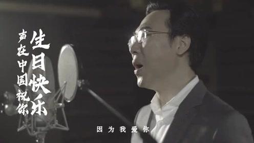 声在中国廖昌永