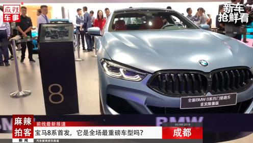 麻辣拍客成都车展丨宝马8系首发,它是全场最重磅车型吗?