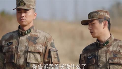 《陆战之王》叶晓俊遇强大情敌,张能量警告班长,不能对不起我姐