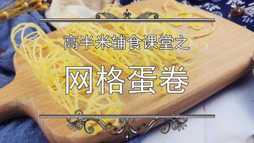 高半米辅食课堂——网格蛋卷