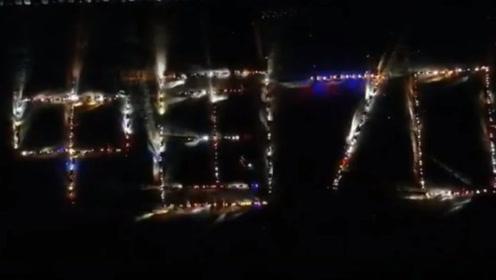 """210辆摩托车用车灯排出""""中国70""""表达祝福:中国,我爱你"""
