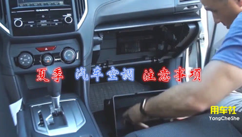 夏季使用汽车空调,这3个误区很常见,不仅费油还伤车!