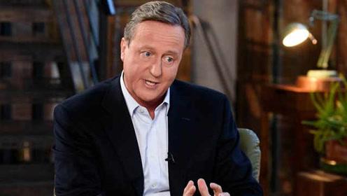 卡梅伦承认后悔举行脱欧公投:对英国现状抱歉,我有责任