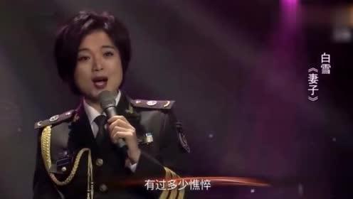 白雪现场演唱《妻子》,动情的歌声触动心扉,唱出军嫂的心声!