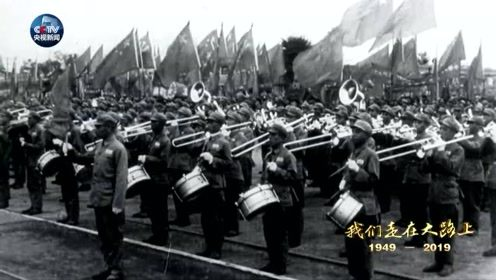 《我们走在大路上》 第一集《新中国诞生》