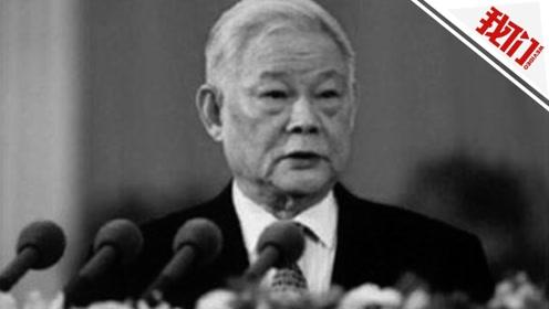叶剑英长子叶选平逝世 曾任全国政协副主席、广东省长