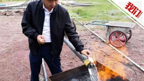 贵州挖出一股温泉能用火点燃 专家:或含甲烷存在风险