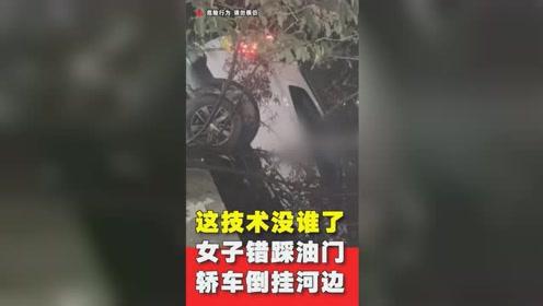 女子驾车坠河车辆临河悬挂 网友:这是要入地