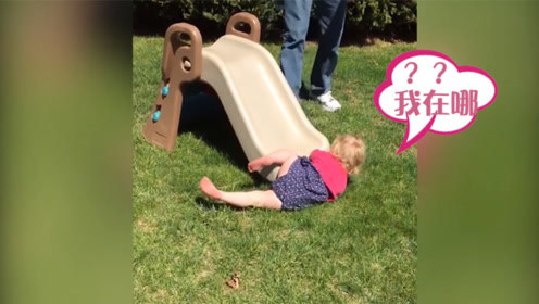 萌宝在线秀操作,在哪跌倒在哪爬起,我恨滑滑梯!