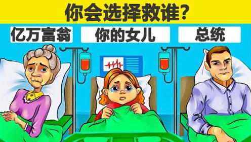 脑力锻炼:医院的病房里,只能救一个人,你会选择救谁呢?