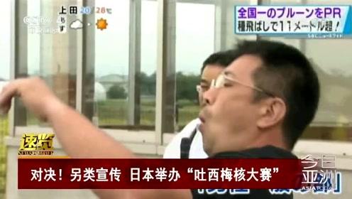"""对决!另类宣传 日本举办""""吐西梅核大赛"""""""